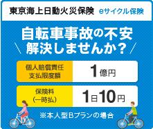 東京海上日動火災保険の自転車利用者向け保険